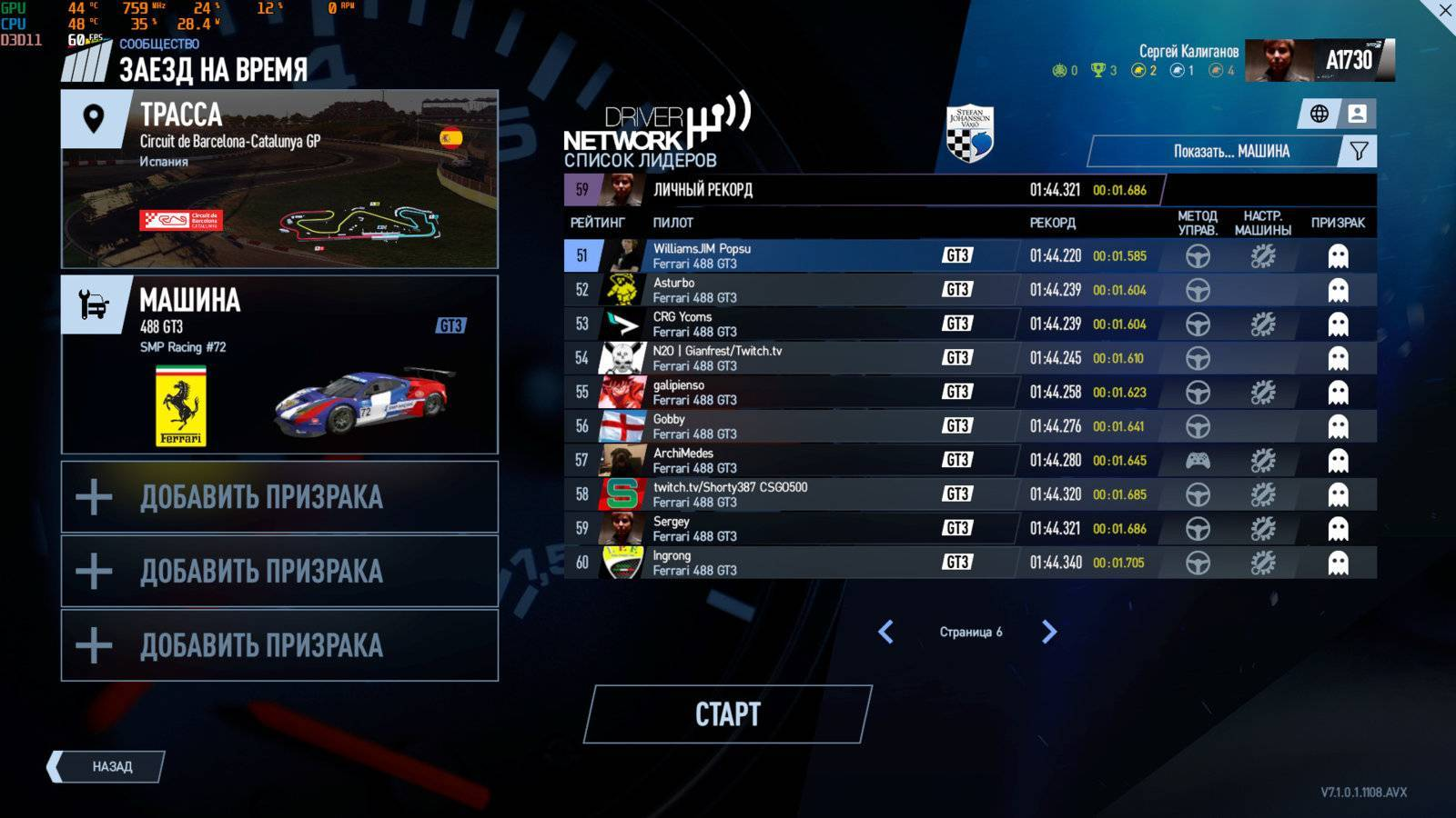 Barcelona-Catalunya-GP.jpg